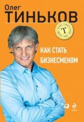 oleg_tinkov