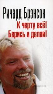 k_cherty_vse_beris_i_delai