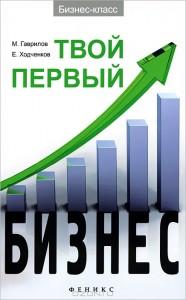 kniga_tvoi_pervii_biznes