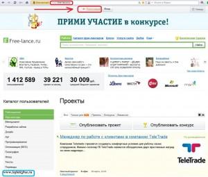 registraciya_na_free-lance.ru