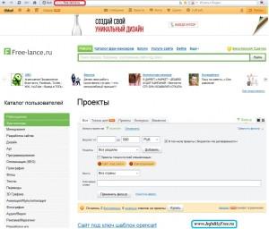vhod_v_akkaunt_free-lance.ru
