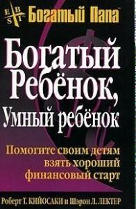 bogatii_rebenok__ymnii_rebenok_kiiosaki