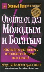 kak_otoiti_ot_del_molodim_i_bogatim